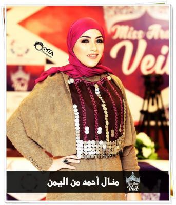 بالصور .. يمنية تفوز بلقب ملكة جمال المحجبات لعام 2017