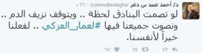 بن دغر يدعو لوقف نزيف الدم اليمني والتصويت للمتسابق عمار العزكي