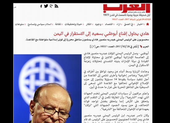 صحيفة محسوبة على الإمارات تهاجم الرئيس هادي وتكشف الغرض من زيارته إلى أبو ظبي( صوره)