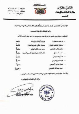 وزير الأوقاف يشكل لجنة عليا للإشراف على موسم الحج( الأسماء)