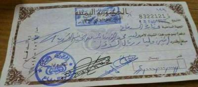 قيادي حوثي معين بوزارة الدفاع يسحب مبلغ 2 مليار ريال ( صوره)