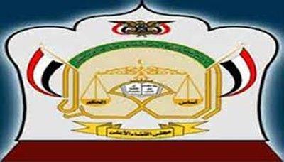 مجلس القضاء الأعلى بصنعاء يكشف موعد بداية الإجازة القضائية لهذا العام