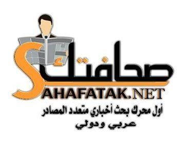 إطلاق أول محرك بحث (قارئ) اخبار متعدد المصادر -عربي ودولي