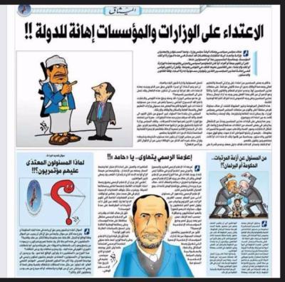 وسائل الإعلام الرسمية التابعة لحزب المؤتمر تهاجم الحوثيين