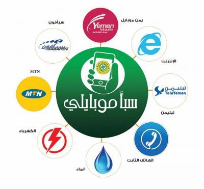 بنك سبأ الإسلامي يطلق خدمات  (سبأ موبايلي)  لتسديد الفواتير وتنفيذ العديد من الخدمات المصرفية
