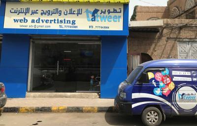 افتتاح أول شركة يمنية متخصصة في الإعلان والترويج عبر الإنترنت