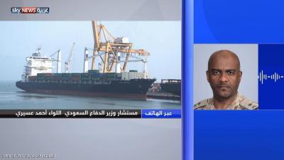 """تصريح جديد لناطق التحالف """" عسيري"""" يطالب الأمم المتحدة بتقديم إجابة واضحة بشأن ميناء الحديدة"""