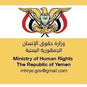 وزارة حقوق الإنسان تدين الاعتداء على أمهات المعتقلين من قبل الحوثيين