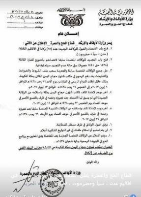 إعلان هام من وزارة الأوقاف بشأن فتح الإعتماد والتجديد للوكلات الخاصة بتفويج الحجاج اليمنيين
