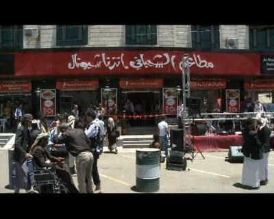 صنعاء.. افتتاح أول مطعم ذكي في اليمن