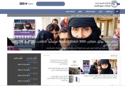 المليشيا ترتكب 2723 انتهاك ضد المدنيين خلال الربع الأول من العام الجاري