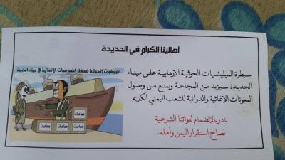 التحالف يلقي منشورات في مدينة الحديدة ويوجه دعوه لساكنيها ( صوره)