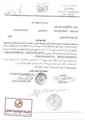 صراع تقوده أذرع تابعه للحوثيين للسيطرة على قطاع النفط والغاز ( وثائق)