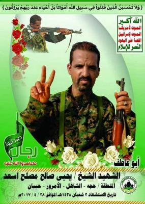 مقتل قيادي حوثي بارز في معارك ميدي