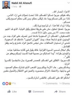 """الإعلامي """" الصوفي """" المقرب من الرئيس السابق صالح يوجه نصائح للحوثيين ويحذّرهم"""