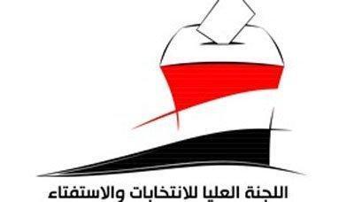 اللجنة  العليا للإنتخابات تنشر البرنامج الخاص باختبار اللجان الفرعية التي ستتولى القيد والتسجيل الإلكتروني