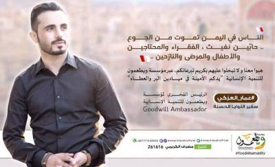 سفير النوايا الحسنة لمؤسسة ويطعمون #عمار_العزكي يطلق حملة إنسانية لدعم الفقراء في اليمن