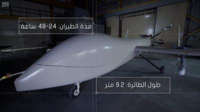 السعودية تكشف عن طائرتها الأولى من دون طيار ( صور)