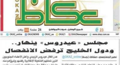 هل أيدت صحيفة عكاظ السعودية المجلس السياسي الجنوبي أم أعلنت عن إنهياره ؟