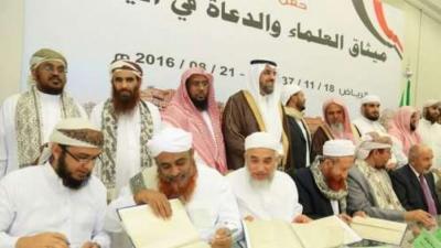 هيئة علماء اليمن تكشف موقفها من المجلس السياسي الإنتقالي الذي أعلنه عيدروس الزبيدي وبن بريك
