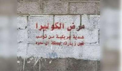 """الحوثيون يتهمون """" ترامب """" بنشر الكوليرا في صنعاء .. وناشطون يردون ( صور)"""