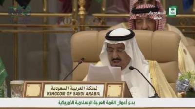 هذا ماقاله الملك السعودي سلمان بن عبد العزيز في كلمته أمام القمة العربية الإسلامية الأمريكية