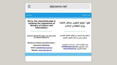 """تصاعد الخلافات القطرية السعودية والأخيرة تحجب مواقع قنوات """"الجزيرة"""" وصحف قطرية"""