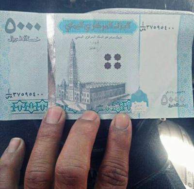 محافظ البنك المركزي يحذر من تداول أوراق مزورة تنتحل العملة الوطنية ( صور)