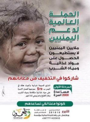 سفير النوايا الحسنة لمؤسسة ويطعمون عمار العزكي يطلق حملة عالمية لدعم اليمنيين
