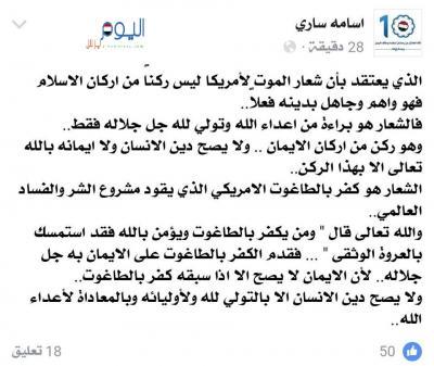 """صحفي مقرب من عبد الملك الحوثي يقول بأن شعار """" الصرخة """" ركن من أركان الإسلام ومن ينكر ذلك هو جاهل بدينه !"""