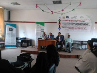 المؤسسة اليمنية للمساءلة الإجتماعية والحكم الرشيد تدشن اليوم التدريبي الأول لدورة تدريب المدربين TOT في إدارة التفوق الدراسي والدعم