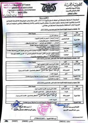 وزارة التربية بصنعاء تعلن عن الموضوعات المحذوفة من المقرر الدراسي للشهادة العامة بمرحلتيها الأساسية والثانوية للعام الدراسي 2016 - 2017م.