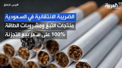 بدء تحصيل الضريبة الانتقائية في السعودية ( تعرف على الأسعار الجديدة)