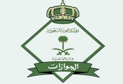 الجوازات السعودية تعلن رسمياً  بدء إجراءات تمديد هوية زائر لليمنيين المقيمين في المملكة .. وتكشف عن آلية التمديد