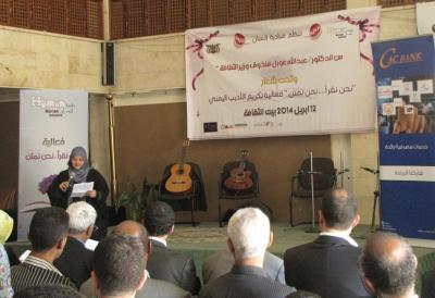 بمبادرة من مبادرة إنسان الشبابية  ..  تكريم كوكبة من الكتاب والأدباء اليمنيين بدرع الامتنان بصنعاء