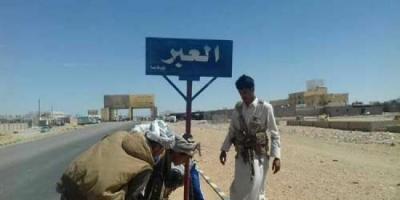 اللواء الموساي يتفقد النقاط الأمنية لمنع التقطعات على الخط الدولي مأرب-العبر