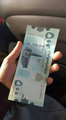 بالصور .. العملة الورقية الجديدة  فئة 500 ريال  المطبوعة في روسيا تبدأ بالتداول