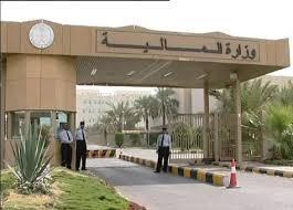 وزارة المالية السعودية تكشف موعد تنفيذ رسوم المقابل المالي على المقيمين ومرافقيهم في المملكة