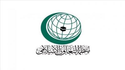 """التعاون الإسلامي"""" تدين المخطط الإرهابي الذي حاول إستهداف الحرم المكي"""