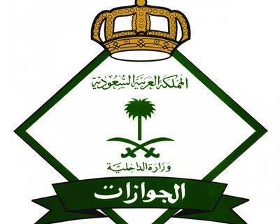 الجوازات السعودية تكشف حقيقة إستثناء اليمنيين من المقابل المالي للمرافقين والتابعين