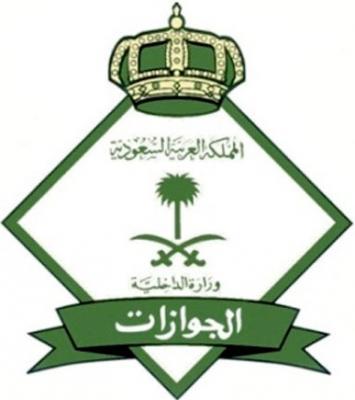 الجوازات السعودية تبدأ في تحصيل المقابل المالي عن المرافقين والمرافقات للوافدين بالقطاع الخاص وتكشف عن آلية التحصيل
