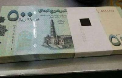 توضيح من البنك المركزي اليمني بشأن الطبعة الورقية الجديدة فئة 500 ريال