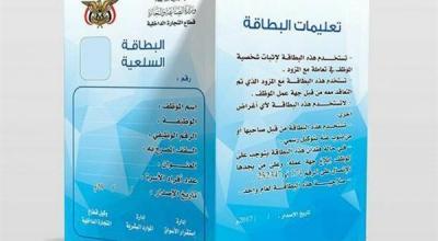 """وزارة الداخلية بصنعاء تكشف عن آلية جديدة لصرف """" البطائق السلعية """" لمنتسبي الوزارة"""