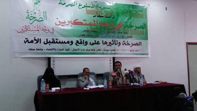 بالصور .. الحوثيون يؤسسون للطائفية والمذهبية ويقيمون الندوات داخل جامعة صنعاء