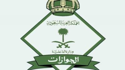 الجوازات السعودية تكشف عن الحالة الوحيدة التي لا تدفع فيها رسوم على المرافقين