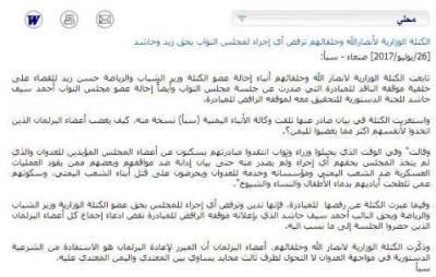 شاهد الخبر الذي حذفته وكالة سبأ التابعة للحوثيين والتي هاجمت فيه مجلس النواب بصنعاء واتهمته بالخيانة