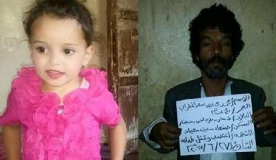 غداً بصنعاء .. تنفيذ حكم الإعدام بحق قاتل ومغتصب الطفلة رنا المطري