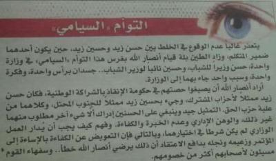 """صحيفة اليمن اليوم التابعة لـ """" صالح """" تشن هجوماً لاذعاً على الوزير الحوثي حسن زيد ونائبه حسين زيد وتصفهما بسفهاء القوم ( صوره)"""
