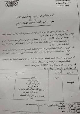 أكبر عملية نهب لآراضي الدولة يقوم بها وزراء حكومة بن حبتور بصنعاء ( وثيقة)