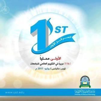 جامعة العلوم والتكنولوجيا الأولى يمنياً،116 عربياً في تصنيف Webometrics العالمي للجامعات